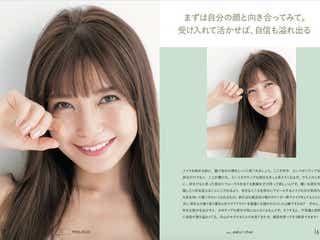 AAA宇野実彩子、初メイク本が予約好調で重版決定<本人コメント>