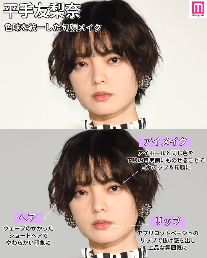 平手友梨奈のヘアメイク分析 (C)モデルプレス