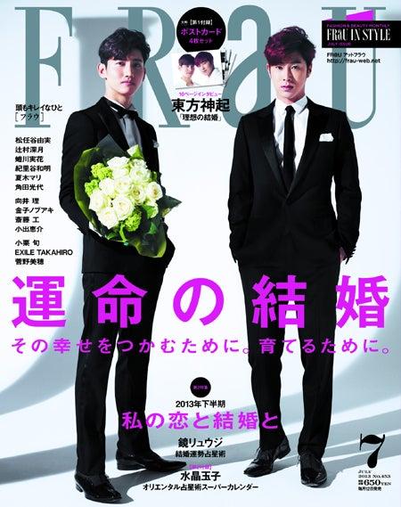 「FRaU」7月号(講談社、2013年6月12日発売)表紙:東方神起