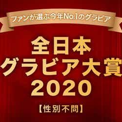 モデルプレス - 「全日本グラビア大賞2020」中間発表<上位20人>