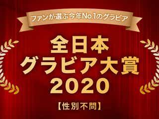 「全日本グラビア大賞2020」中間発表<上位20人>