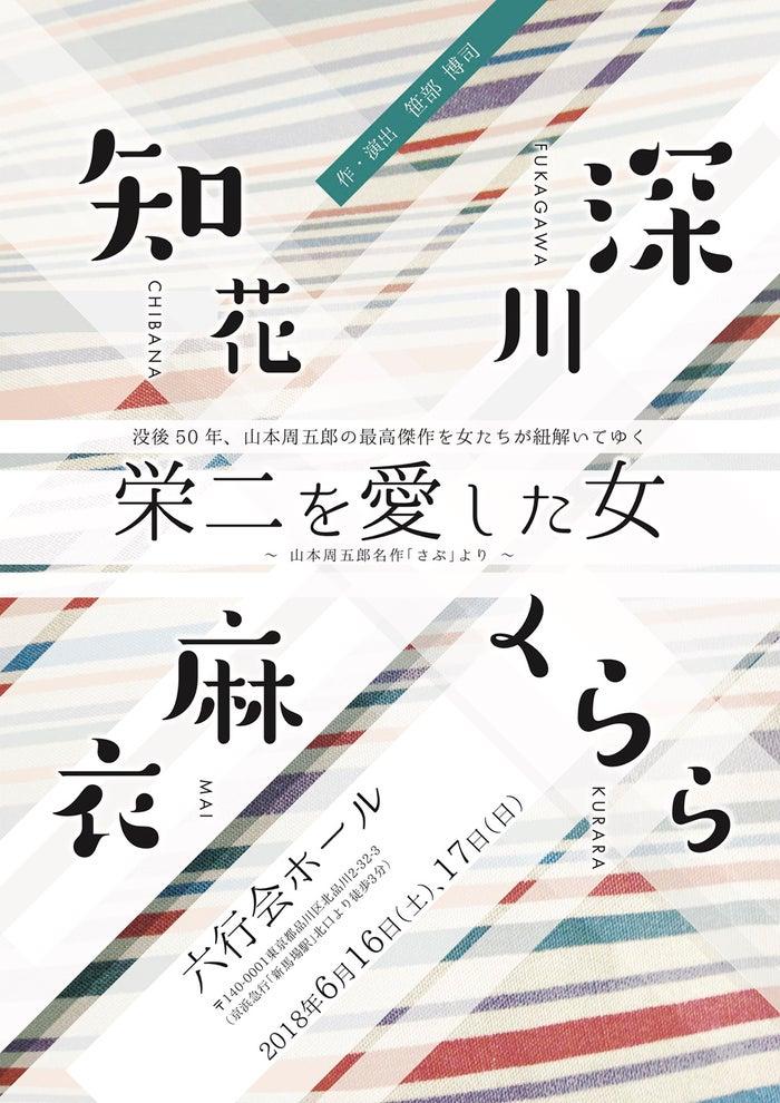 朗読劇「栄二を愛した女」~山本周五郎名作「さぶ」より(画像提供:所属事務所)