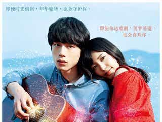 miwa×坂口健太郎「君と100回目の恋」、「ビリギャル」「寄生獣」に続く快挙<キャストコメントあり>