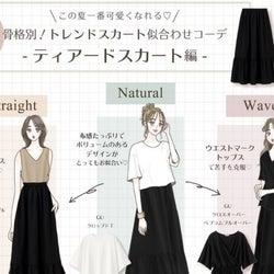 【骨格タイプ別】GU2大トレンド夏スカートの似合わせコーデ術