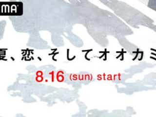 「オオカミ」シリーズ最新作、8・16配信スタート!