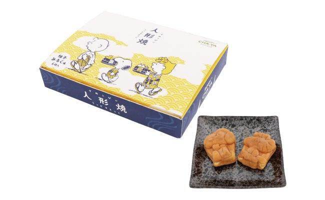 人形焼(柚子みるく)800円(C)2019 Peanuts Worldwide LLC