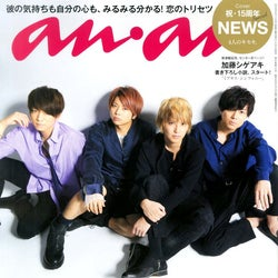 NEWS「anan」初表紙 加藤シゲアキの新連載もスタート