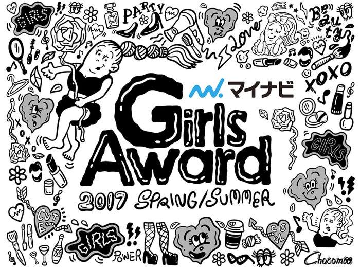 「GirlsAward 2017 SPRING/SUMMER」キービジュアル (提供写真)