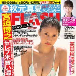 『FLASH』3月31日発売号/表紙:佐野ひなこ(C)光文社/週刊FLASH/写真:ND CHOW