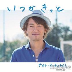 ナオト・インティライミ15thシングル「いつかきっと」(2015年4月8日発売)通常版
