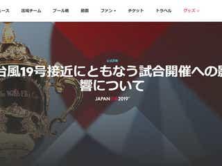 ラグビーW杯、台風19号の影響で12日の2試合中止 13日の日本戦は?