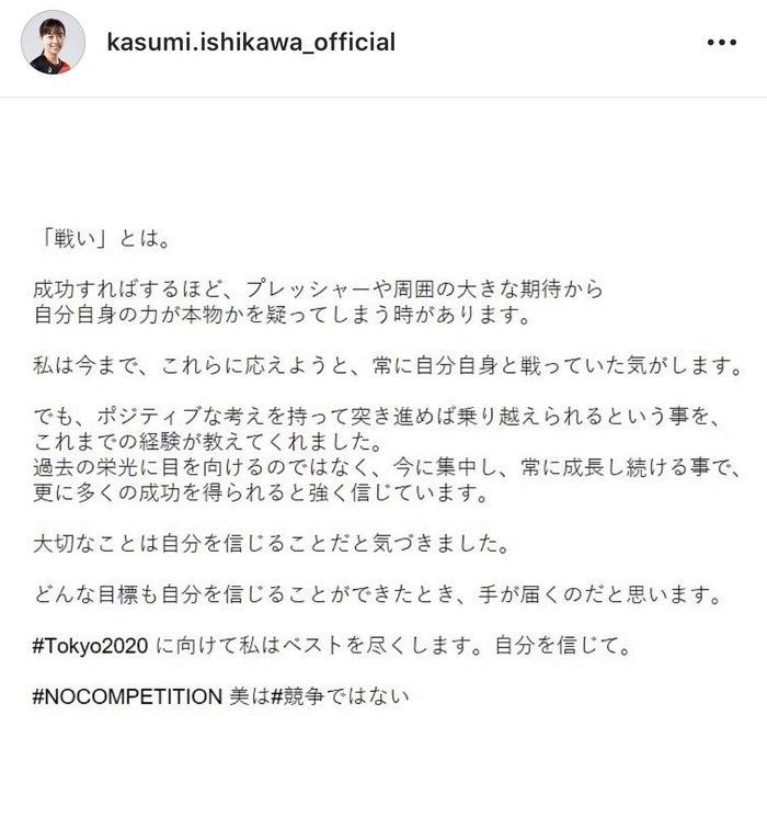 石川佳純Instagramより