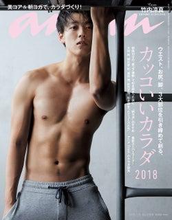 竹内涼真、鍛え抜かれた肉体美披露 初「anan」ソロ表紙で2ヶ月のハードトレーニング