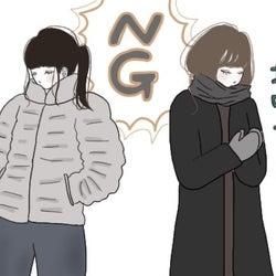 横歩きたくないな…男がガッカリする「冬のNGコーデ」