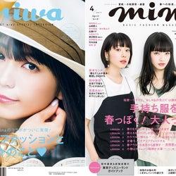 「miwa」×「mina」で前代未聞のコラボ