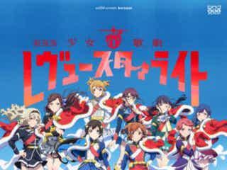 「劇場版 少女☆歌劇 レヴュースタァライト」主題歌CD「私たちはもう舞台の上」2021年6月9日発売決定!さらに劇中歌アルバムVol.1とVol.2も7月7日発売!