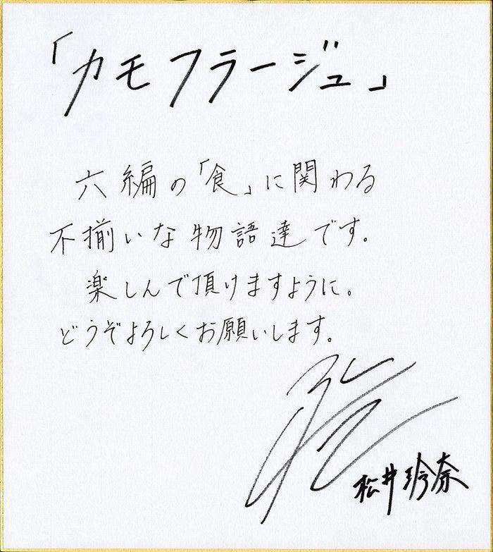 松井玲奈からの直筆メッセージ (提供写真)