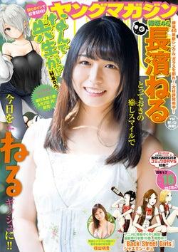 「週刊ヤングマガジン」16号 表紙:長濱ねる(C)川上優/ヤングマガジン