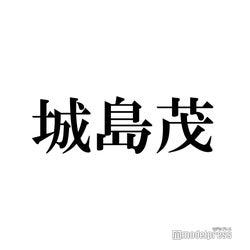 TOKIO城島茂、錦戸亮脱退・関ジャニ∞丸山隆平からの連絡明かす