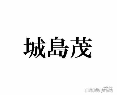 TOKIO城島茂がパパに 妻・菊池梨沙、第1子出産