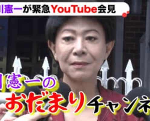 美川憲一が公式YouTubeチャンネルを開設「全員登録するのよ~」