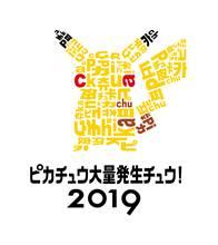 (C)2019 Pokemon. (C)1995-2019 Nintendo/Creatures Inc. /GAME FREAK inc. ポケットモンスター・ポケモン・Pokemonは任天堂・クリーチャーズ・ゲームフリークの登録商標です。