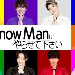 Snow Man初冠番組、レギュラー化決定<それSnow Manにやらせて下さい>
