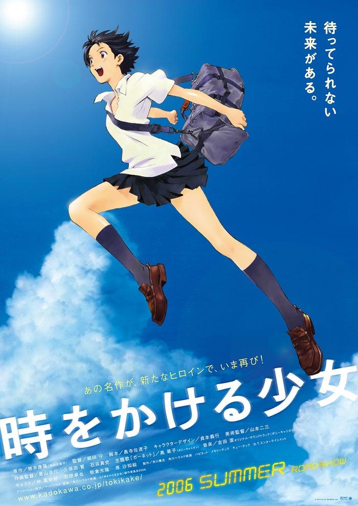 『時をかける少女』 監督:細田守(C)「時をかける少女」製作委員会 2006