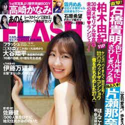 『FLASH』7月27日発売号表紙:柏木由紀(C)光文社/週刊FLASH