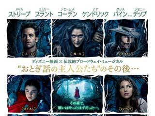 実写版ラプンツェル、シンデレラが登場 ディズニー最新ミュージカル映画、予告編解禁