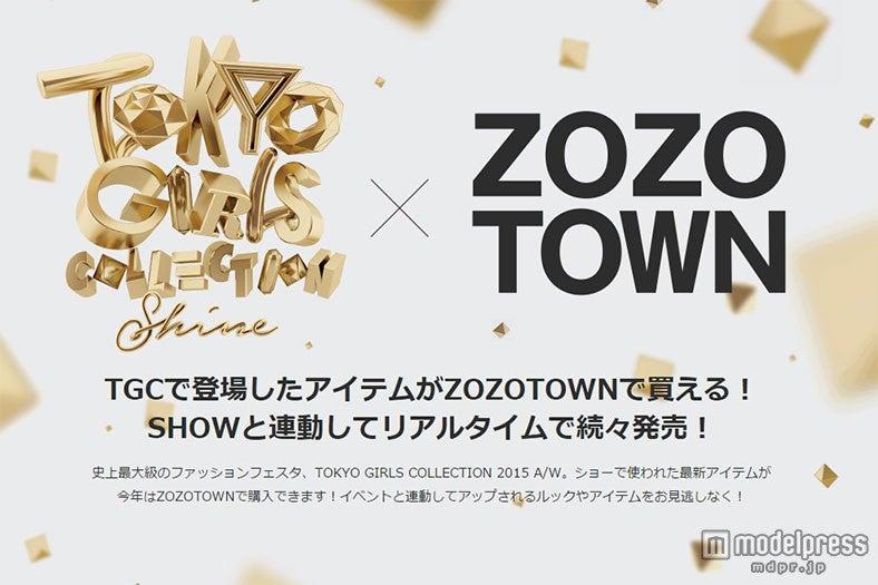 TGCモデル着用の最新ファッションがリアルタイムで続々登場 ZOZOTOWNが初コラボ【モデルプレス】