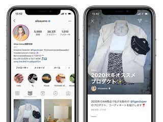 """Instagram、おすすめスポットなど紹介する""""まとめ機能""""発表"""