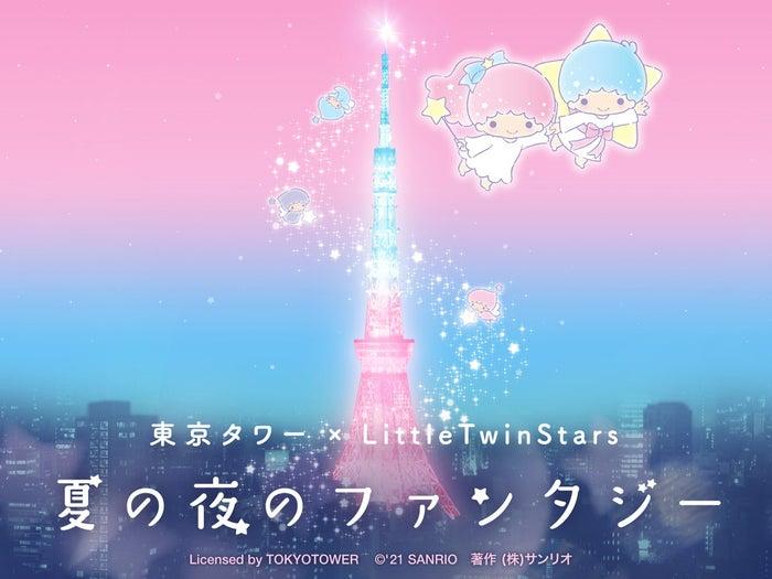 東京タワー×LittleTwinStars 夏の夜のファンタジー/画像提供:サンリオ