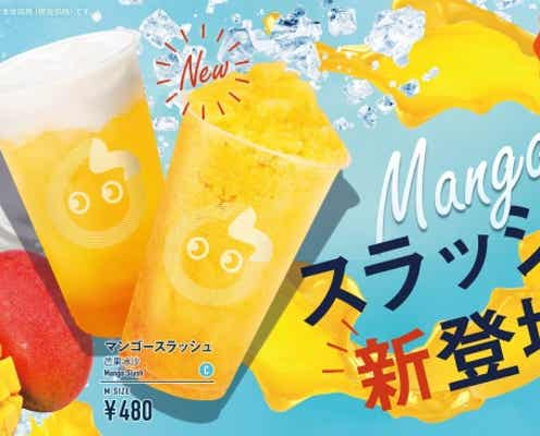 CoCo都可、夏限定「マンゴースラッシュ」「マンゴースノー」シャリっと爽快な飲み心地