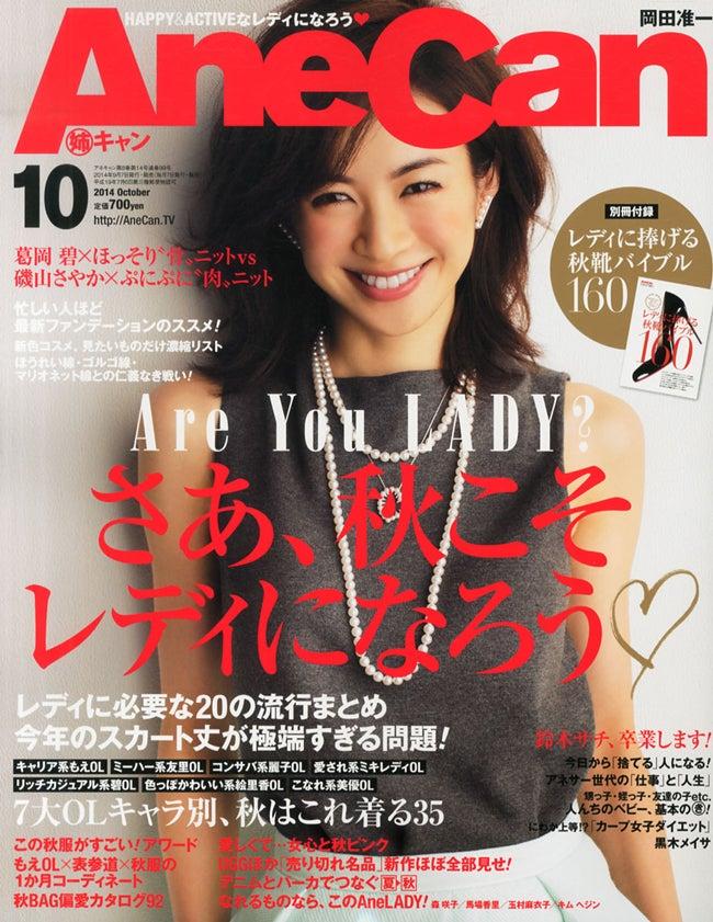 鈴木サチが卒業を発表した「AneCan」10月号(小学館、2014年9月5日発売)表紙:高垣麗子