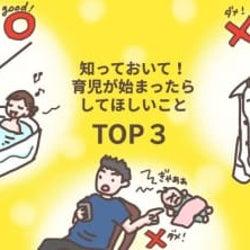 ママもラクに!育児が始まったらパパにしてほしいことTOP3