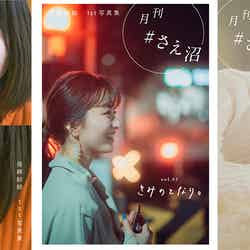 岡崎紗絵1st写真集『すがお。 』 (提供写真)