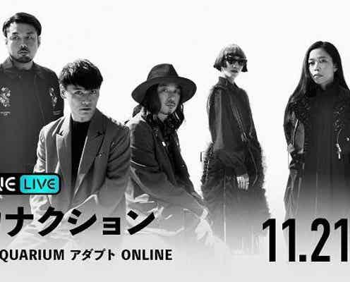 サカナクション、オンラインライブ生配信決定 ニューアルバム『アダプト』収録曲を初披露