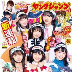 「ヤングジャンプ」24号表紙(集英社、5月16日発売)(C)桑島智輝/集英社