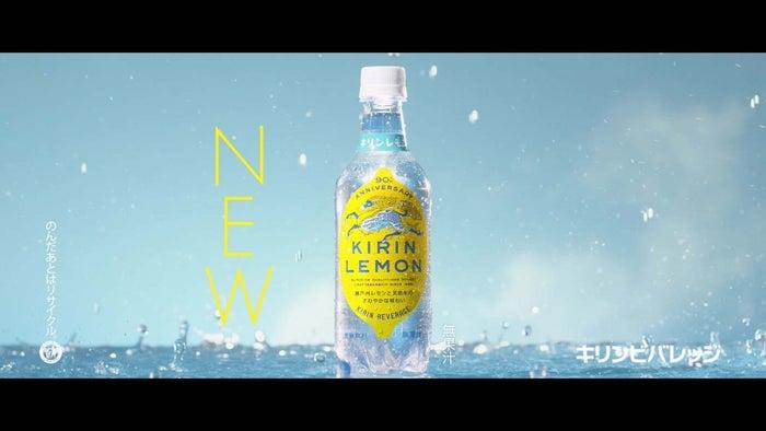 初代「キリンレモン」をモチーフに生まれ変わった新パッケージ/CM動画より