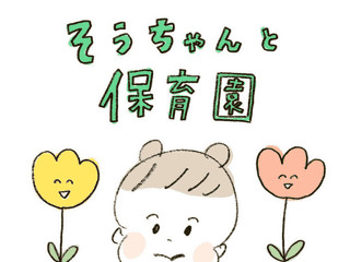 【#1】この4月から保育園へ!「新しい環境…大丈夫かな」<そうちゃんと保育園>