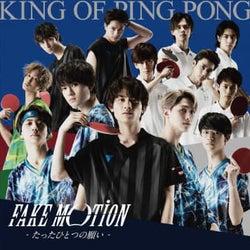 King of Ping Pong、新世代スター青春ドラマ『FAKE MOTION -たったひとつの願い-』ジャケットデザイン&豪華特典絵柄一挙公開