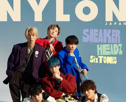SixTONES「NYLON JAPAN」初登場で初表紙 クール&飾らない姿のギャップ魅せ