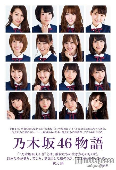 『乃木坂46物語』(12月18日発売)/画像提供:集英社