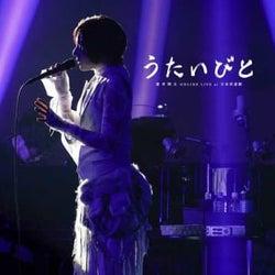 蒼井翔太、日本武道館公演『うたいびと』のライブ音源を配信