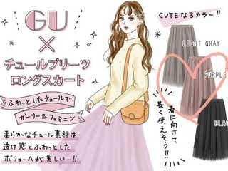 売り切れ前に買わなくちゃ!GUのマストハブアイテムNO.1はチュールスカート