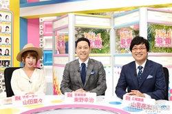 同コンテストの営業部長の東野幸治(中央)、サポーターの山田菜々(左)、後方課長の山里亮太