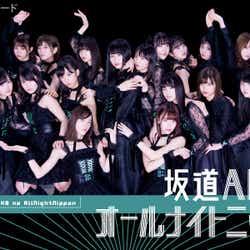 『坂道AKBのオールナイトニッポン』(C)AKS/キングレコード