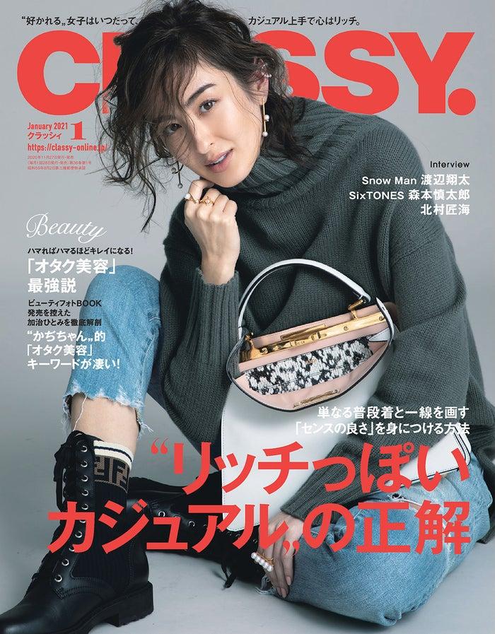 「CLASSY.」1月号(光文社、11月27日発売)表紙:オードリー亜谷香(提供写真)