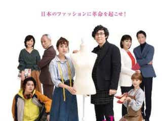 『アパレル・デザイナー』高嶋政伸が26年ぶりに映画主演、共演に堀田茜、飯島寛騎ら